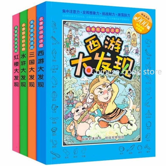 Kids Chinese Puzzle Games Book Children Hidden Picture Book Hide And