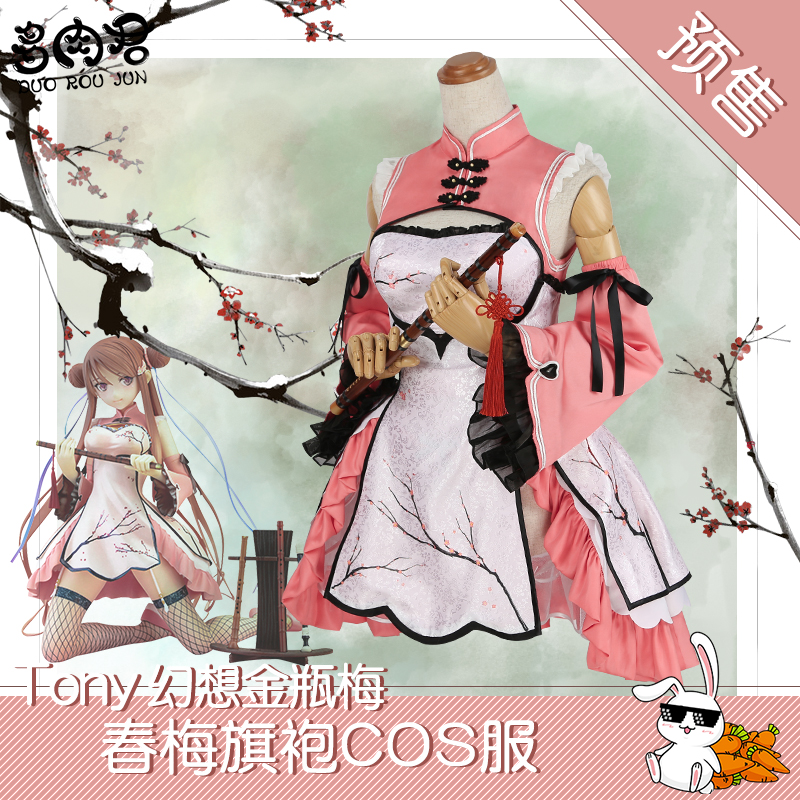 AlphaMax SkyTube PREMIUM Chun Mei Illustration By Tony Uniforms Cosplay Costume Free Shipping