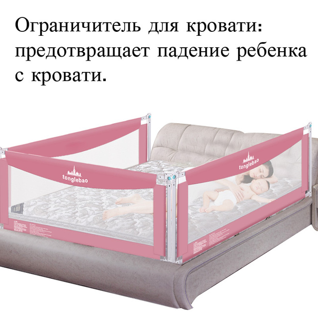 Baby Bed Fence Home Safety Gate Products Child Barrier For Beds Crib