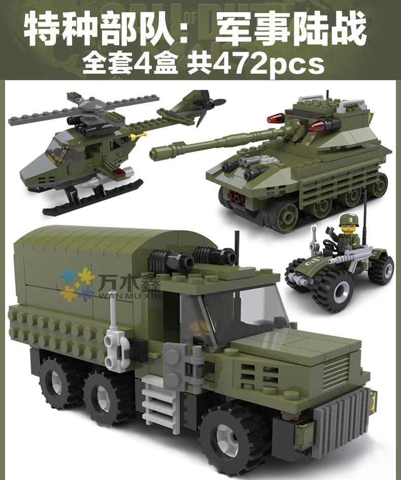 JIE STAR Military series 472pcs DIY Educational Plastic kids toys tank Helicopter Building Block Sets
