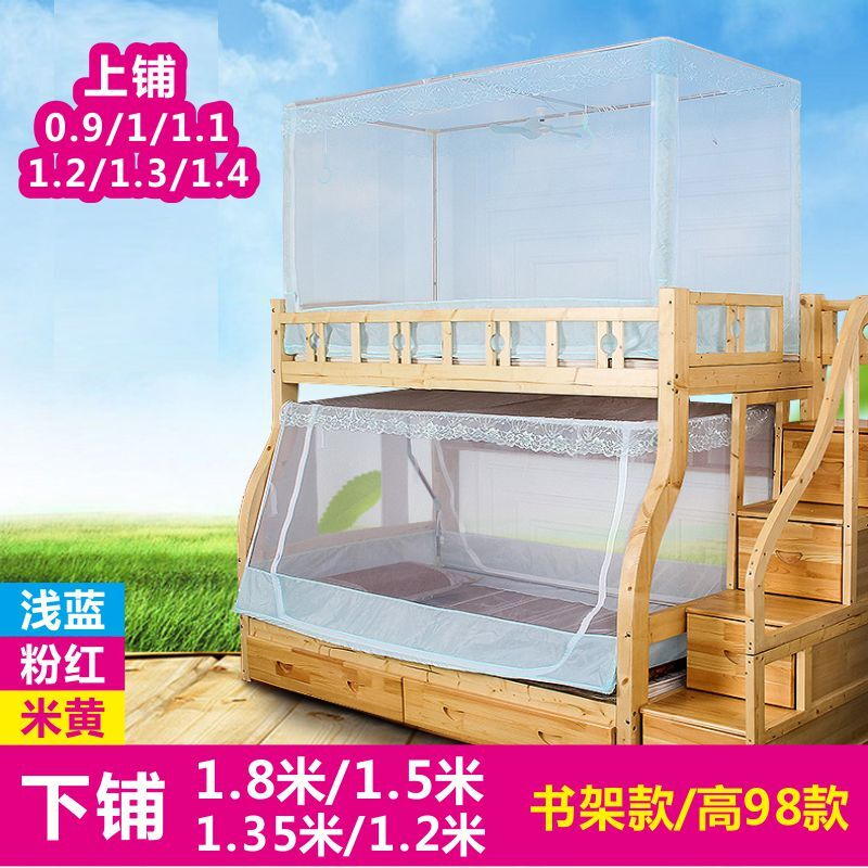 net, 1.35m1.8 meter bookshelf, childrens adult high and low double-layer trapezium, upper and lower bed, 90 sheets.