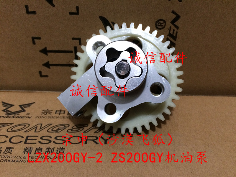 zongshen ZS250GS zs200gy zs200gy-2 lzx200gy 200cc 250cc engine oil pump gear dirt bike atv quad accessories free shipping муфта ролика захвата samsung ml 1610