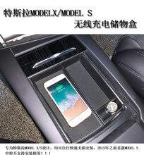 Мобильный телефон беспроводной зарядки подлокотник ящик для хранения автомобиля интимные аксессуары Tesla модель X модель S 2016 2017 2018