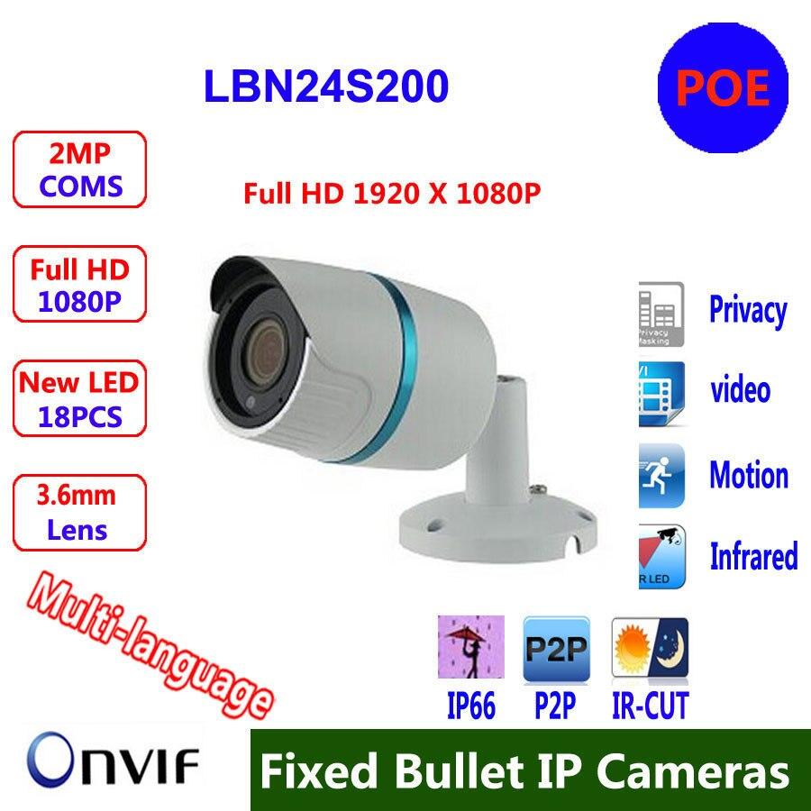 Коробка ИК Камера POE Водонепроницаемый 2.8/3.6 мм/20 м/2MP 1080 P IP66 WDR конфиденциальности движения Onvif IOS Android P2P