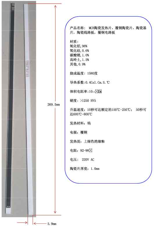 MCH ceramic heating sheet, 220V coated copper ceramic sheet, 269.5mm ceramic circuit board, copper clad circuit boardMCH ceramic heating sheet, 220V coated copper ceramic sheet, 269.5mm ceramic circuit board, copper clad circuit board