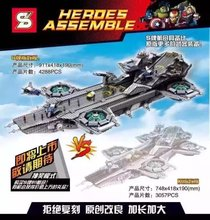 SY911 Super Heroes Ultra-large Type Air Warship Bricks Building Block Minifigure Best Toys Compatible With Legoe 41129