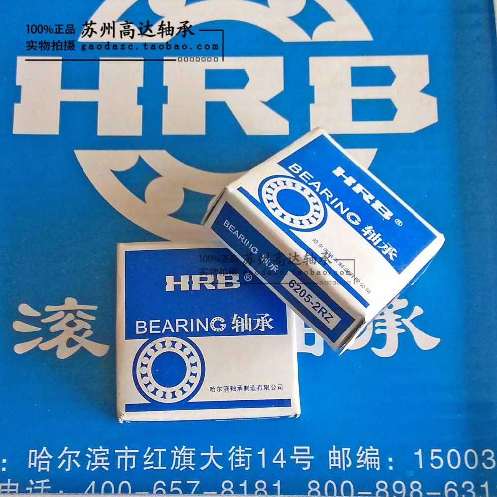 10pcs HRB deep groove ball bearings6200 6201 6202 6203 6204 6205 6206 2RZ gcr15 6326 zz or 6326 2rs 130x280x58mm high precision deep groove ball bearings abec 1 p0