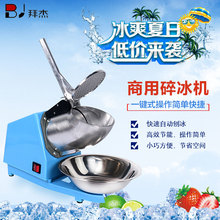 Free shipping  manual household  ice machine hand commercial snow tea shop Ice Crushers