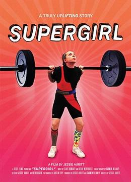 《超级少女》2016年美国纪录片电影在线观看