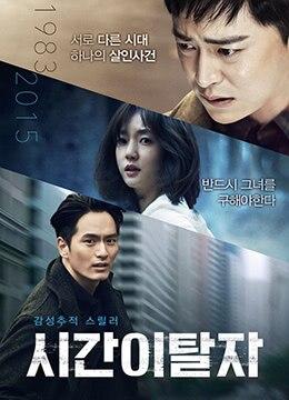 《时间脱离者》2016年韩国惊悚电影在线观看