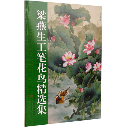 Chinese gongbi painting book , Liang Yansheng meticulous flower and bird collection skill book chinese painting book flowers by gongbi ii meticulous brush work art beginner china