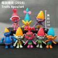8pcs/1lot Trolls 12cm Toys Action Figure Brinquedo Juguetes Toy Kids Christmas Gift #1766 Free Shipping