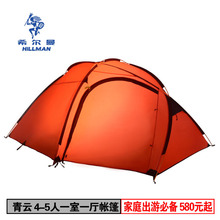 Good quality double layer 3-4 person waterproof PU5000mm ultralight ultralarge outdoor camping tent