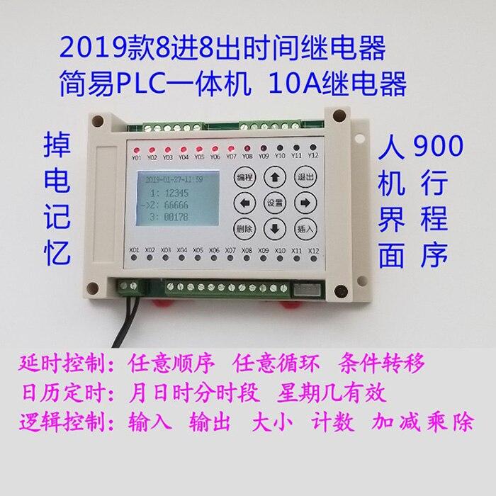 8-в, 8-, 8-способ многоканальный реле времени программируемый контроллер цилиндр электромагнитный клапан простой PLC интегрированной машины