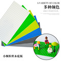 Small Blocks Base Plate 32*16 Dots 12.8*25.6 Cm building blocks DIY Baseplate For Compatible with Legoe Blocks