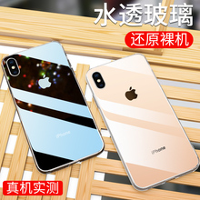 Tempered Glass Phone Case For iphone XS Max XR 7 8 PlusTransparent Protective Cover Coque