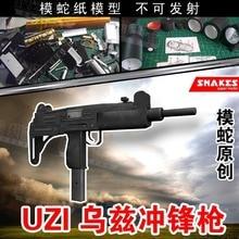 Free shipping paper model UZI Submachine gun 1 1 Scale Firearms Handmade kids diy toy