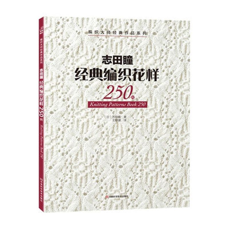цена на Knitting Patterns Book 250 , Japanese Classic Weave Patterns Book Chinese Edition
