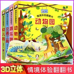 Image 2 - 4pcs Childrens story Early education enlightenment 3D stereo flip book Zoo/ kindergarten/amusement park