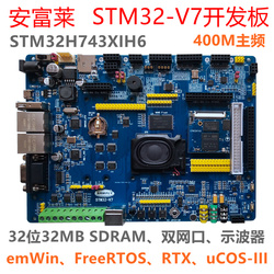 STM32-V7 Development Board STM32H743 Evaluation Board H7 Core Board Super F103 F407 F429