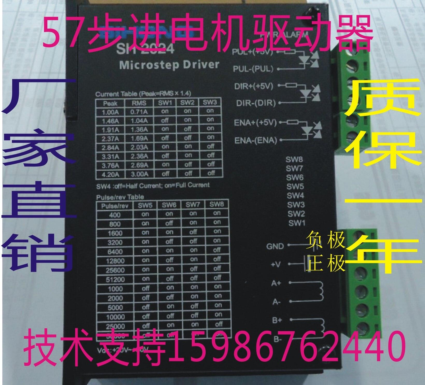 42 57 86 Stepping Motor Driver SH-2024 57 Stepping Motor Driver недорго, оригинальная цена