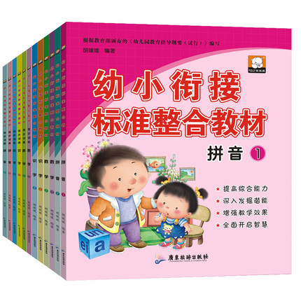 12 Book /set A Complete Set Of Textbooks For The Integration Of Kindergarten And Elementary School / Chinese Exercise Book