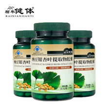 Ginkgo Biloba Extract Auxiliary Blood Lipid  Hypolipi  ,Memorry and Brain Function Support Ginkgo Biloba все цены