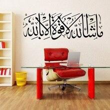 Islam Muslim Wall Sticker Arabic Text Bedroom Living Room Decoration Detachable MSL04