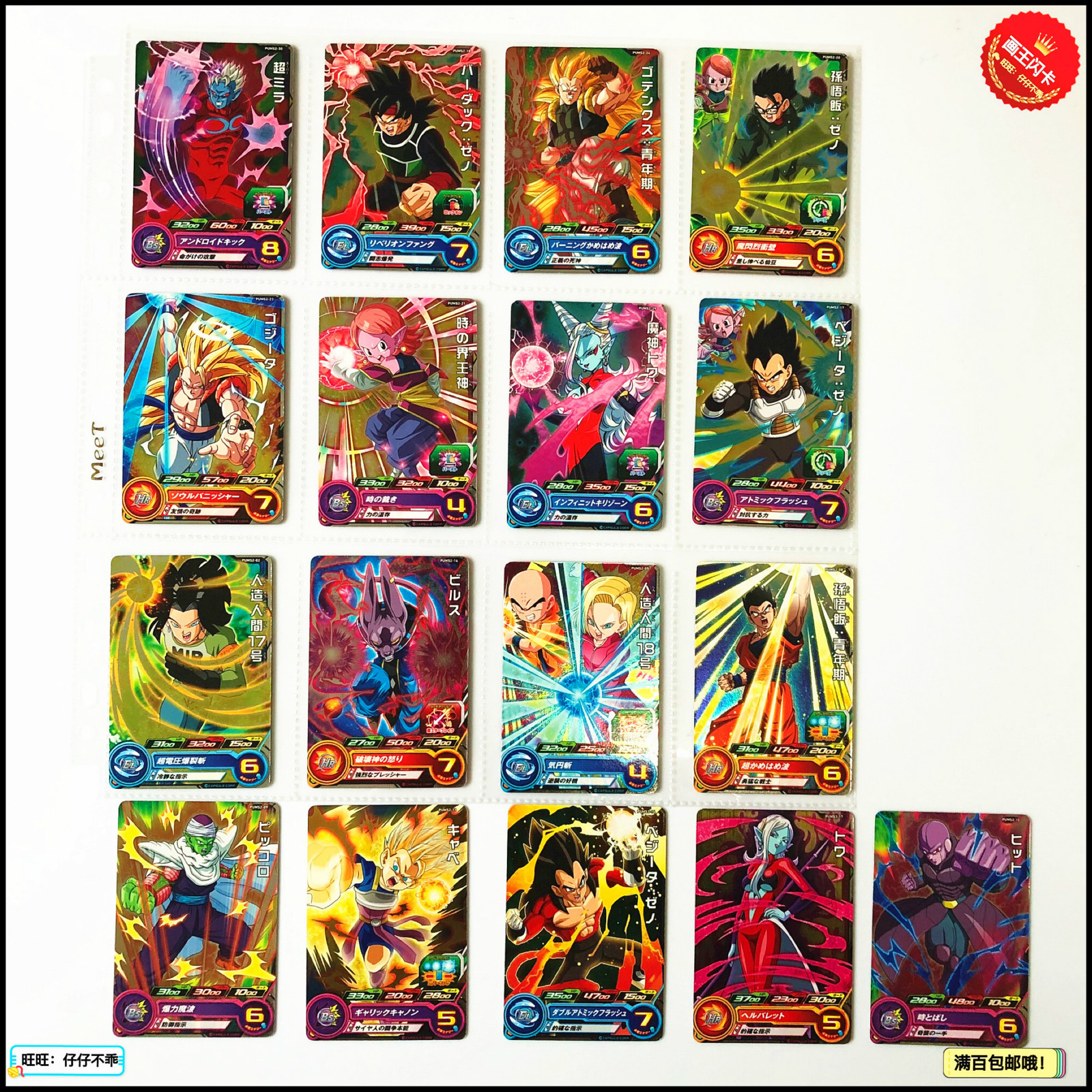 Japan Original Dragon Ball Hero Card PUMS2 Goku Toys Hobbies Collectibles Game Collection Anime Cards