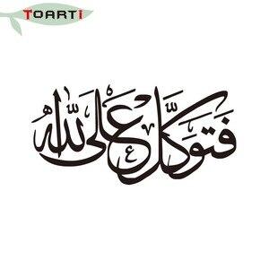 Image 4 - 30*15 センチメートルビスミーッラーイスラム車のステッカーイスラム教徒アラビア引用ビニールデカールステッカーリムーバブル防水ドアデカールカースタイリング