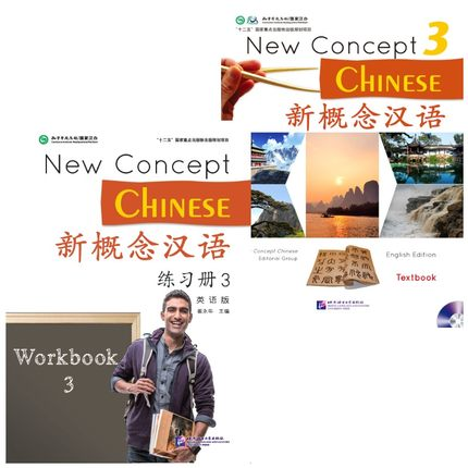 2Pcs/Lot Learning Chinese exercise book students workbook and Textbook: New Concept Chinese 3 american more level 3 workbook with audio cd