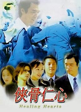 《侠骨仁心》2001年香港剧情电视剧在线观看