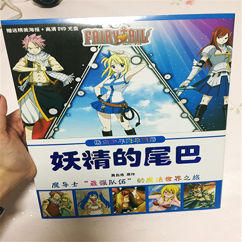 2015 Fairy Tail Art Book Limited Edition Collector's Edition Picture Album Cartoon Paintings Anime Photo Album Children Gift