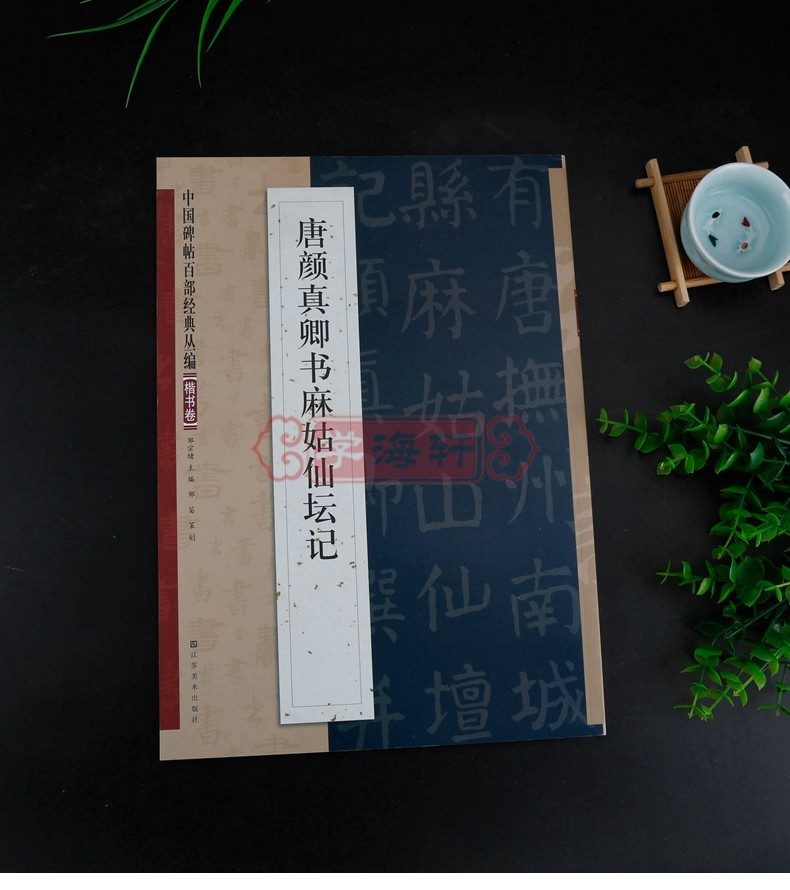 Chinese Calligraphy Book Copybook,Brush Writing Book 116pages 33.5*23.8cm writing