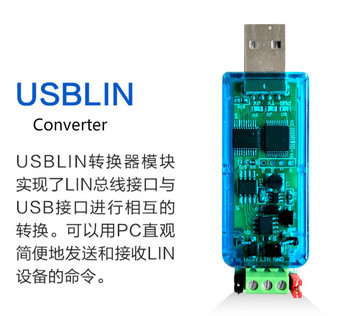 USBLIN Converter USB to LIN to USBLIN Device Debugger with Isolated Virtual Serial Port