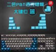 mechanical keyboard double color light translucent PBT 37 key rainbow modifier 14 keyset RGBY backlighting cherry mx OEM