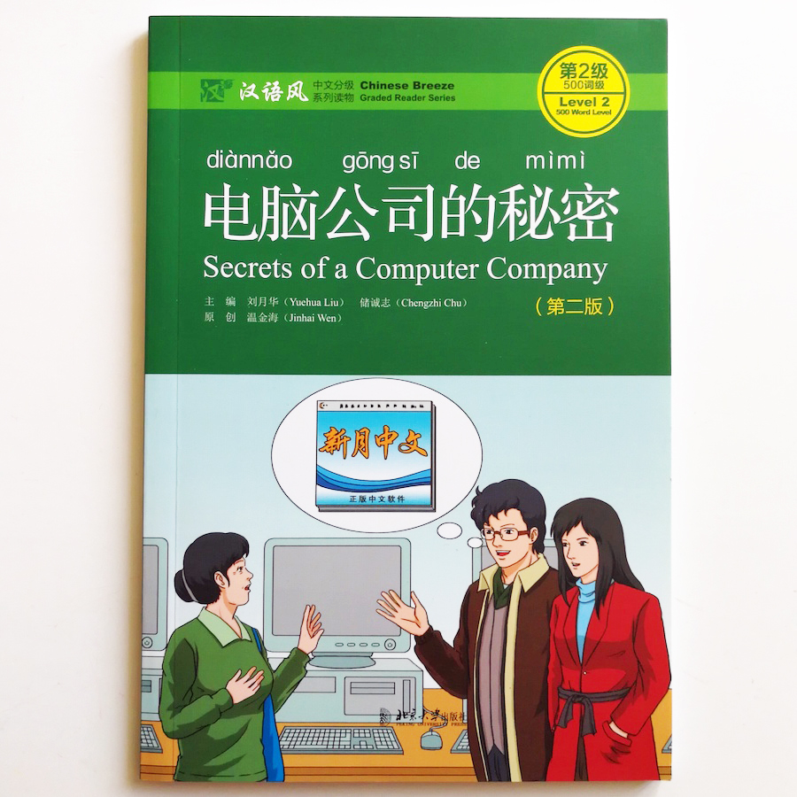 Secrets of a Computer Company  Chinese Breeze Graded Reader Series Level 2:500 Word Level Chinese Reading Book howard aiken – portrait of a computer pioneer