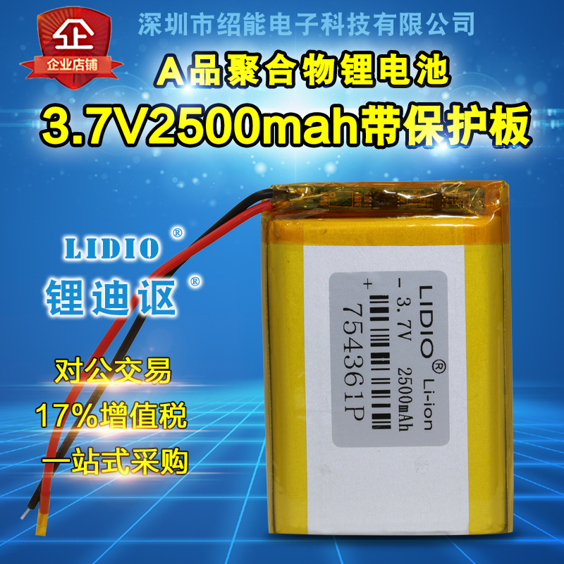 For 3pcs <font><b>3.7v</b></font> <font><b>2500mah</b></font> 754361 High capacity Polymer Lithium <font><b>Battery</b></font> Solar Lamp Smart Toy li po ion <font><b>lipo</b></font> rechargeable <font><b>batteries</b></font> image