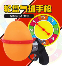 Russian Roulette Model Balloon Gun Party Tricky Creative toy gun Adult tricky Funny Toys Family interactive games Lucky Roulette