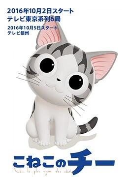 《甜甜私房猫:吃饱饱大冒险》2016年日本儿童动漫在线观看