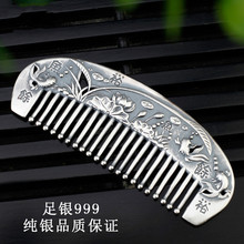 Silver Comb 999 Pure Hand-made Retro-ancient Ethnic Fengxiangyun Fufu Hair Gift To Mother And Girlfriend Lotus Fish