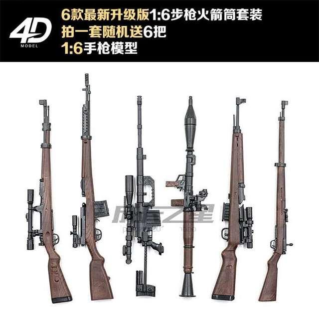 4D Últimas 6 Unids 1:6 Soldado Asamblea Modelo 38 Tipo Rifle Rifle 98 K Semi-Automática del Rifle Pistola De Juguete De Plástico modelo