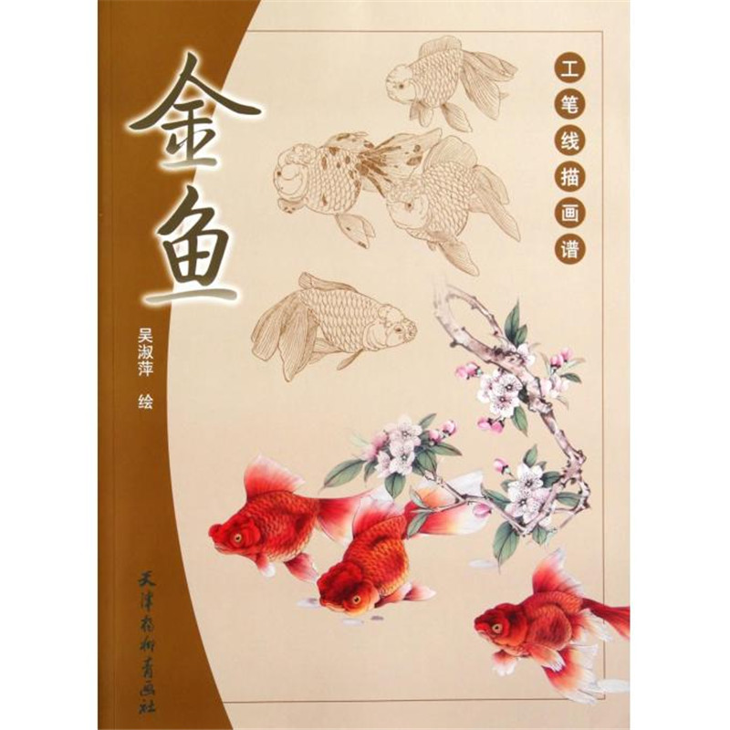 New Arrival Chinese painting book for Adult Goldfish xianmiao line drawing gongbi meticulous art by wu shu ping set 8 pc painting fine line gongbi sumi e brushes 8 pc gongbi painting books