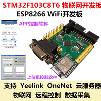 Internet Of Things Remote Control STM32 Development Board Esp8266 WiFi Development Board Smart Home
