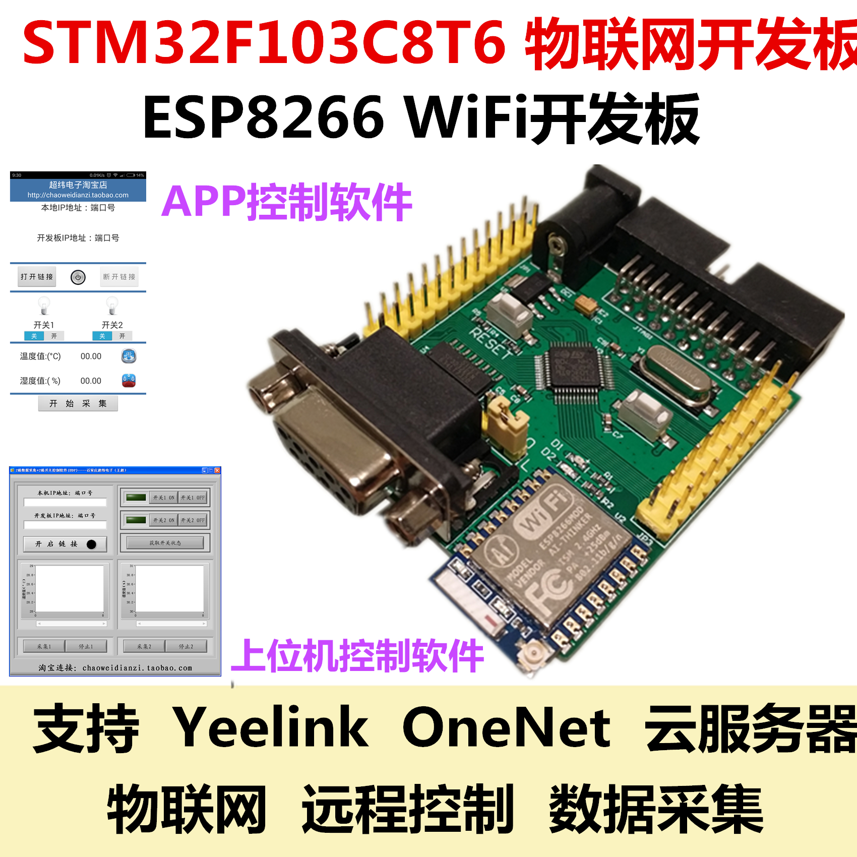 Internet of Things Remote Control, STM32 Development Board, Esp8266 WiFi Development Board, Smart Home gprs gsm sms development board communication module m26 ultra sim900 stm32 internet of things with positioning