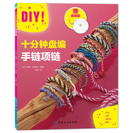 Diy handmade bracelet book : Beaded necklace weaving Chinese knot braided rope diy handmade bracelet book Ropework books one day making a bracelet diy handmade book beaded necklace weaving chinese knot braided rope diy handmade bracelet book