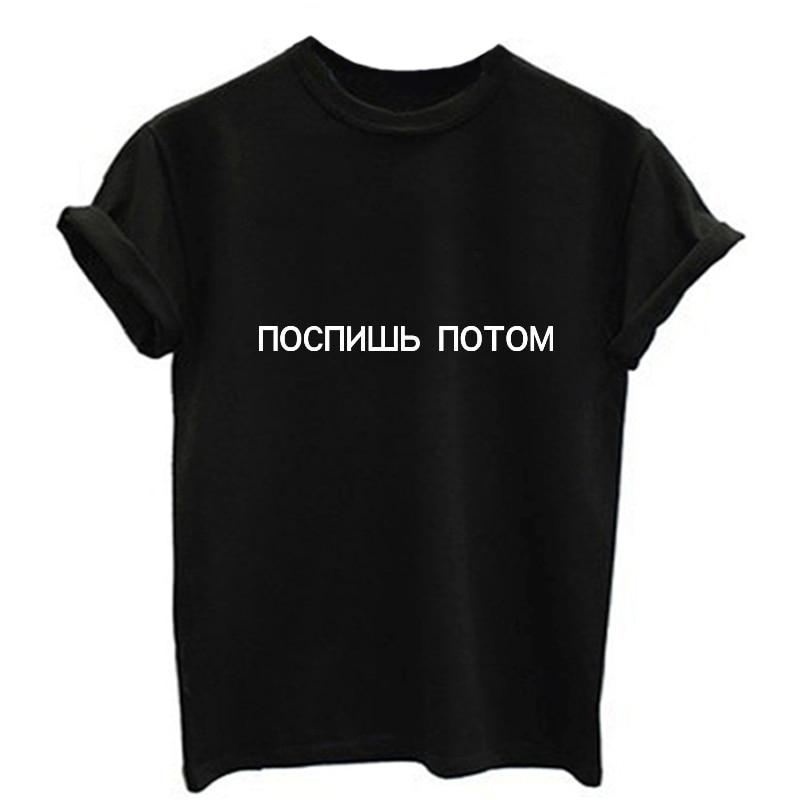 Female T-shirt Short Sleeve O-neck Women T Shirts Tops Russian Letter Print For Women T-shirts For Female Hipster Tshirt Summer