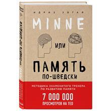 Minne, или Память по-шведски (Идриз Зогай, 978-5-04-089772-8, 192 стр., 6+)