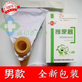 Coletor de urina mictório masculino conectado-velhice qualidade saco de urina higiênico acesso enfermagem pumpship