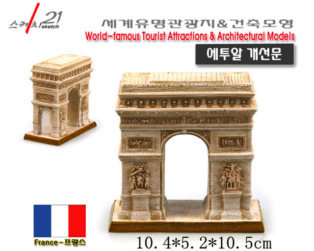 Precious Resin Craft Series of World Architecture France Triumphal ...